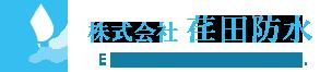 株式会社荏田防水